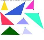 Равные треугольники